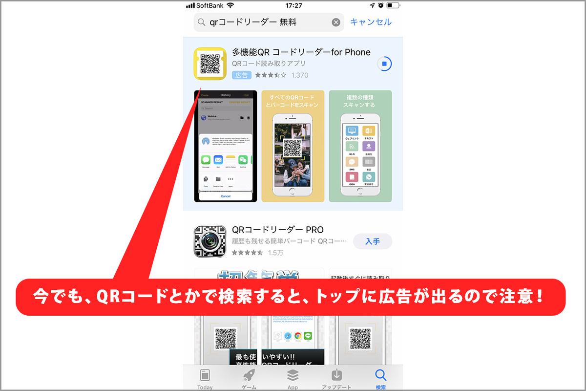 詐欺アプリ