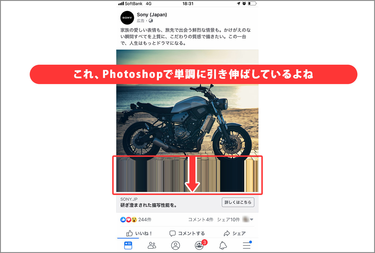 Sony広告
