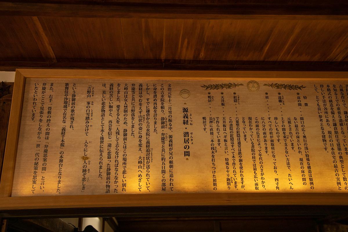 奈良県吉野吉水神社