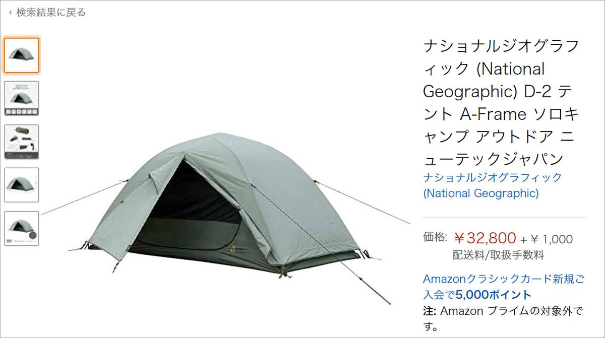 ナショナルジオグラフィック (National Geographic) D-2 テント A-Frame ソロキャンプ アウトドア ニューテックジャパン