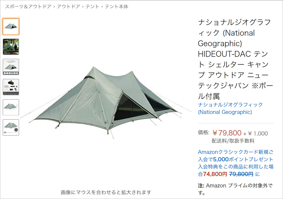HIDEOUT-DAC テント シェルター