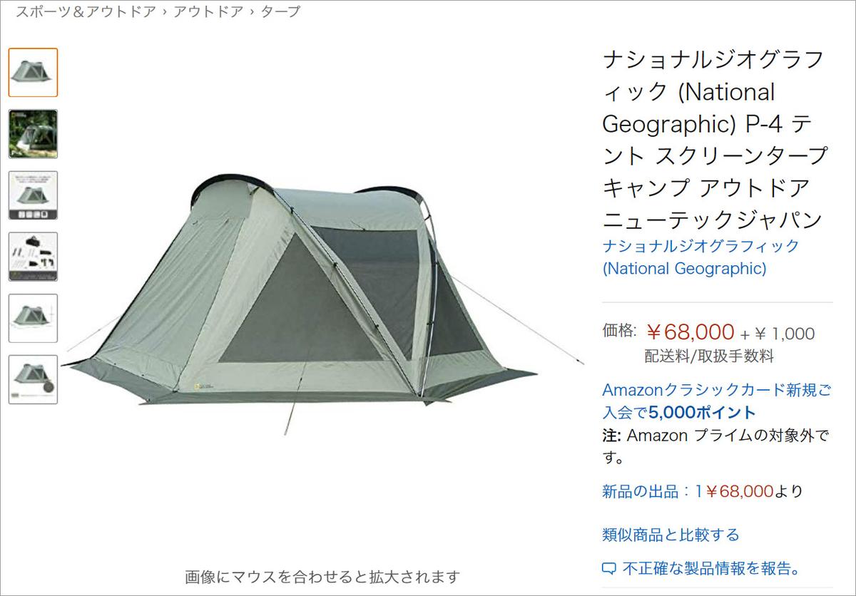 ナショナルジオグラフィック (National Geographic) P-4 テント スクリーンタープ