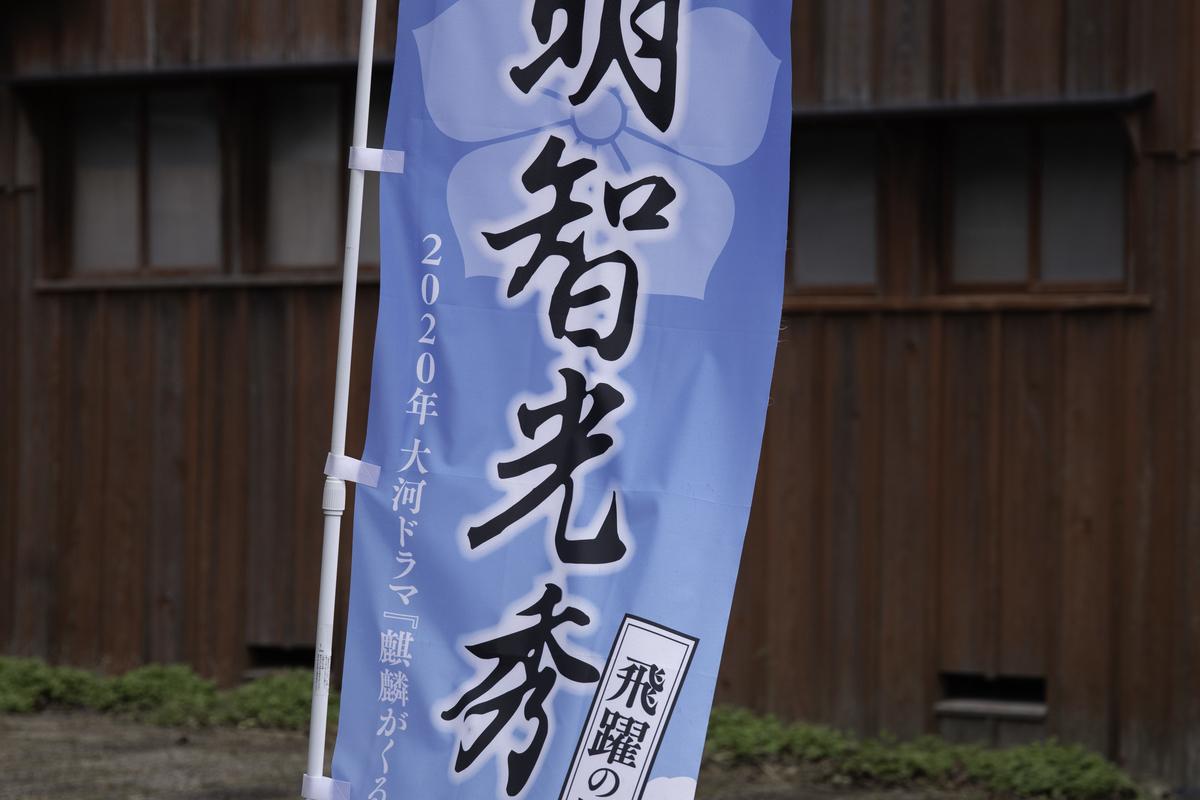 鯖街道の宿場町「熊川宿」
