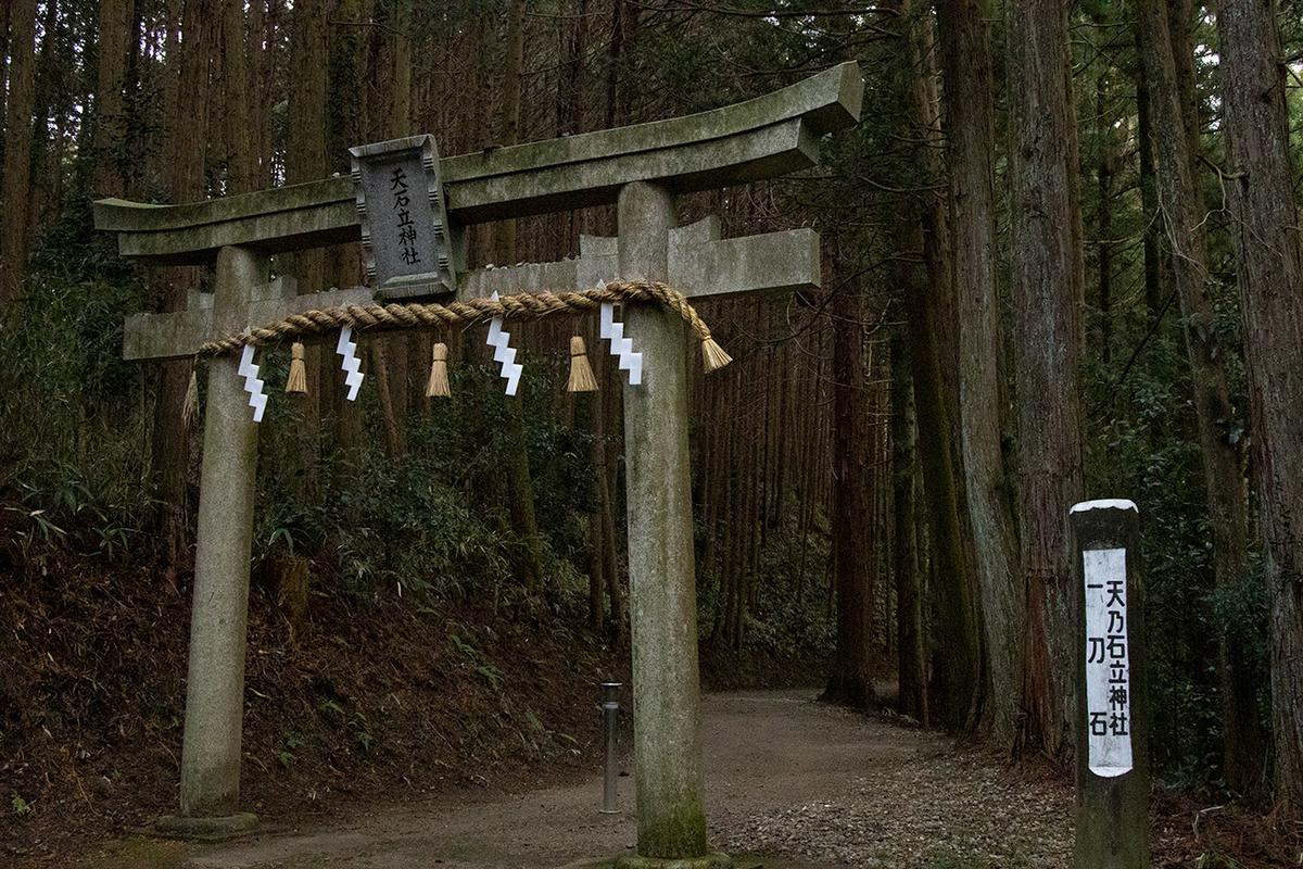 奈良県柳生天石立神社