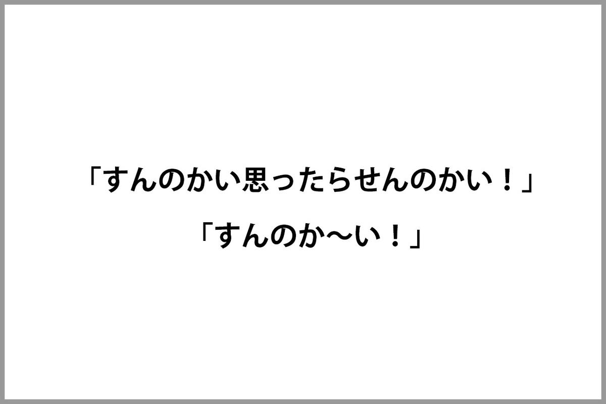 f:id:kumakumakoara:20200417191011j:plain