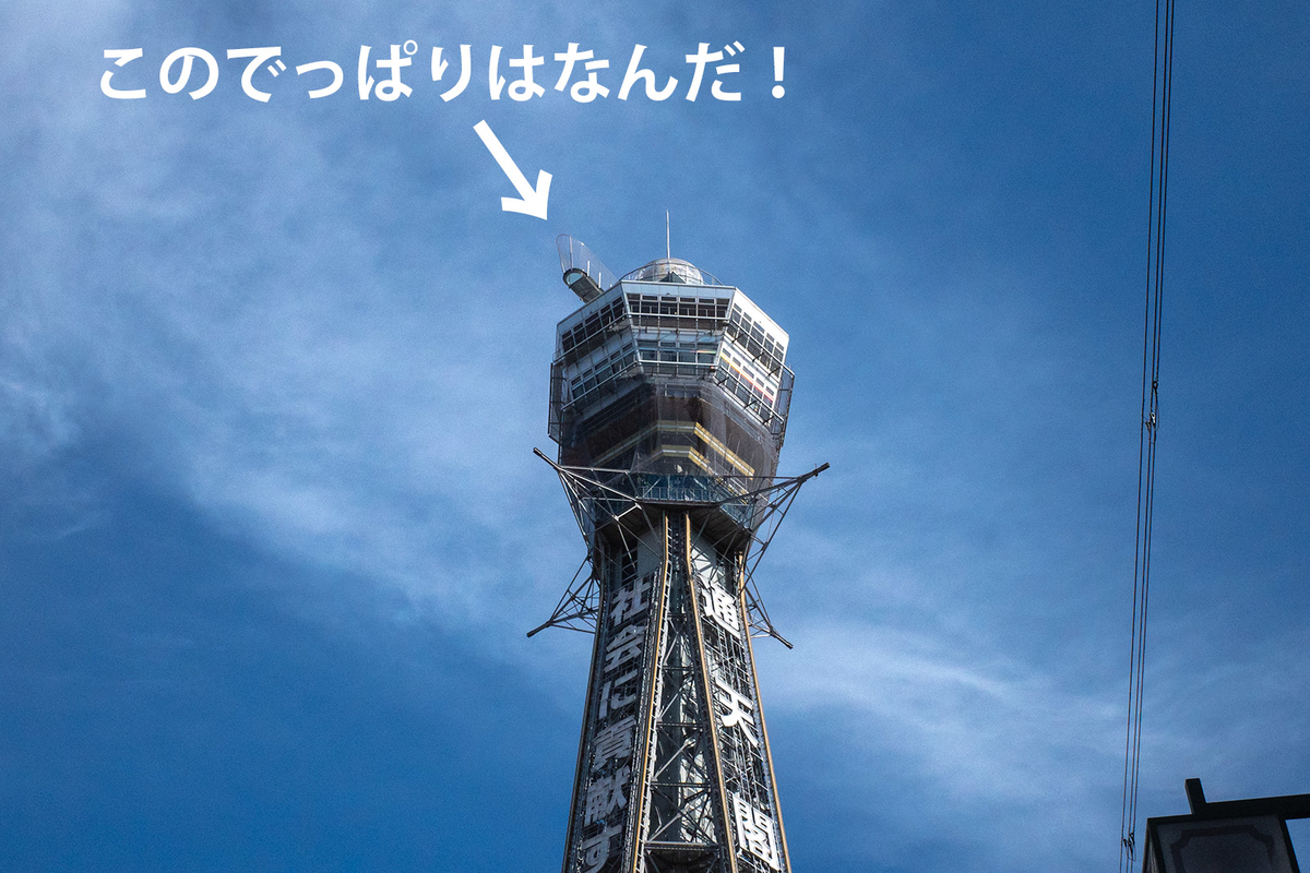 大阪新世界通天閣