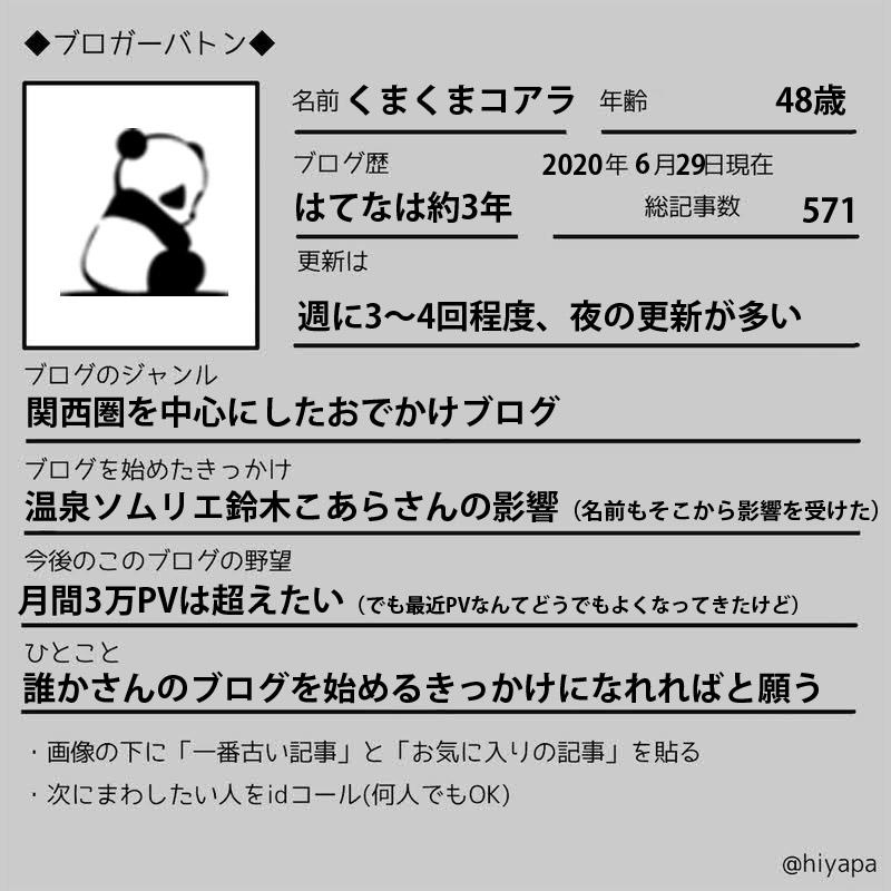 f:id:kumakumakoara:20200629113838j:plain
