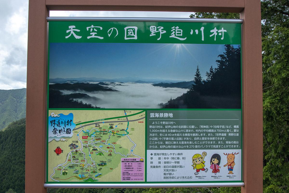 奈良県野迫川村、雲海景勝地