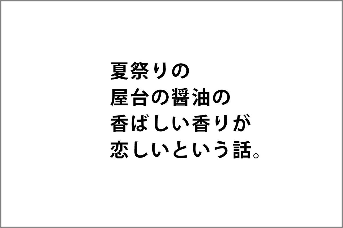 f:id:kumakumakoara:20200721203214j:plain