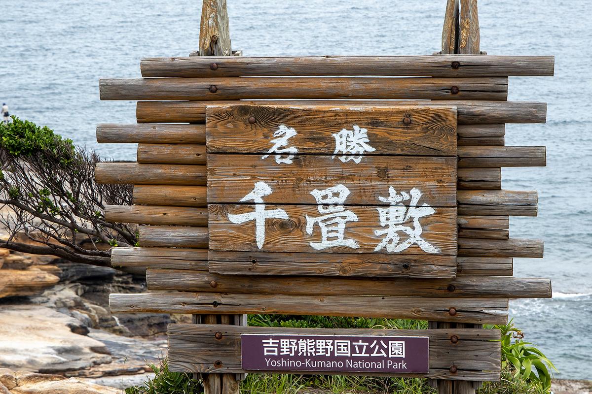 吉野熊野国立公園 名勝 千畳敷