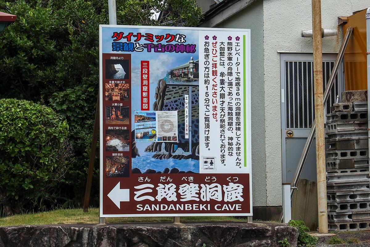吉野熊野国立公園 名勝 三段壁