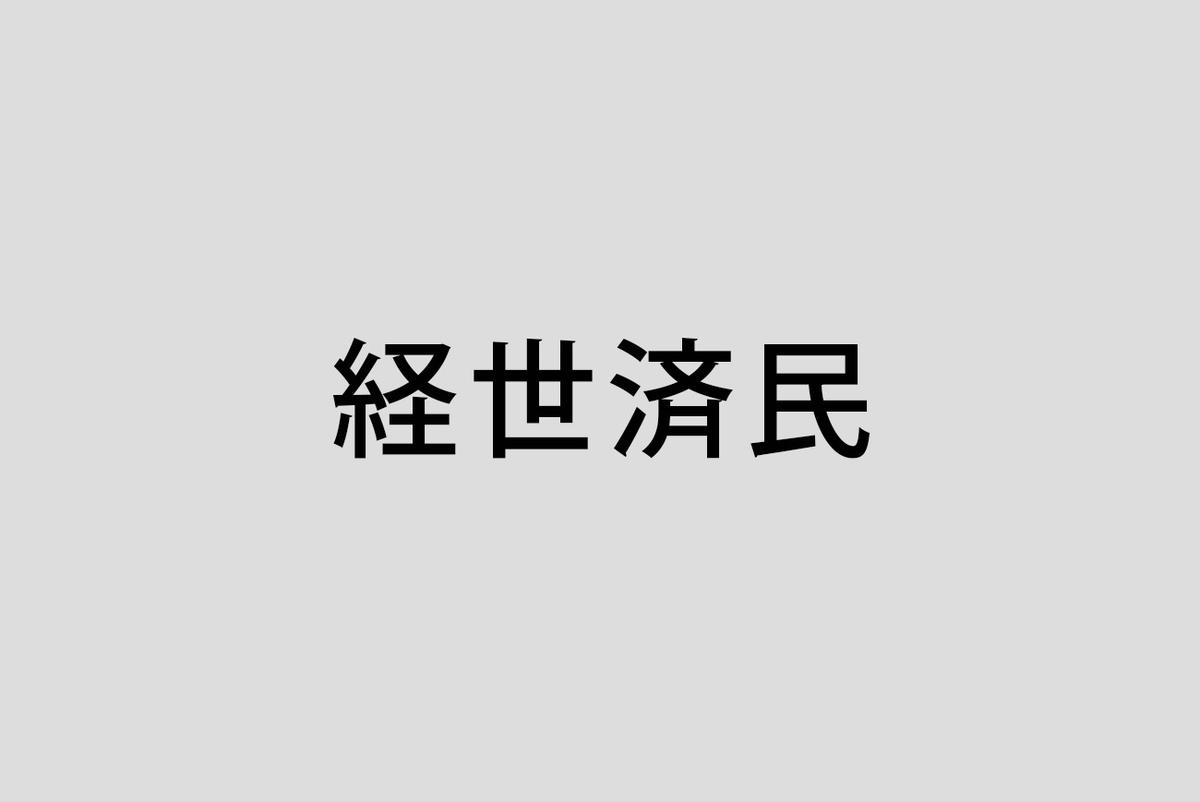 f:id:kumakumakoara:20200730204855j:plain