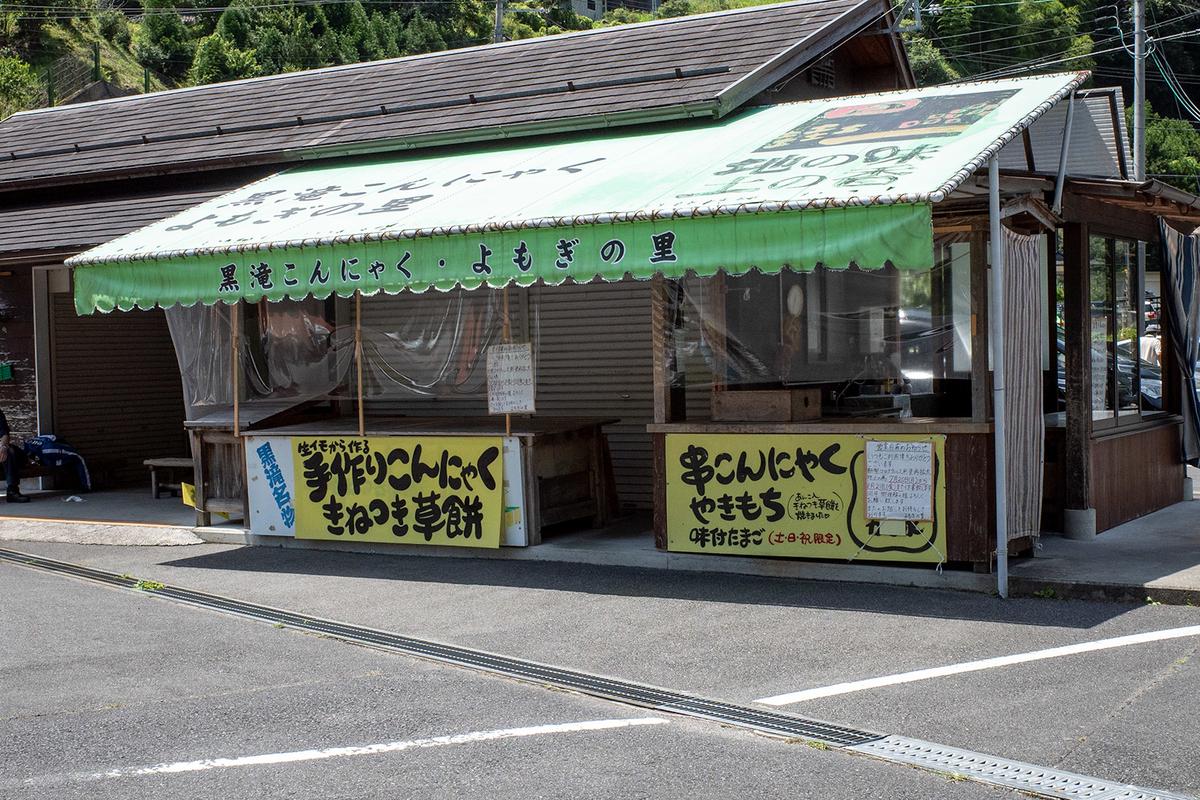 奈良県道の駅吉野路黒滝