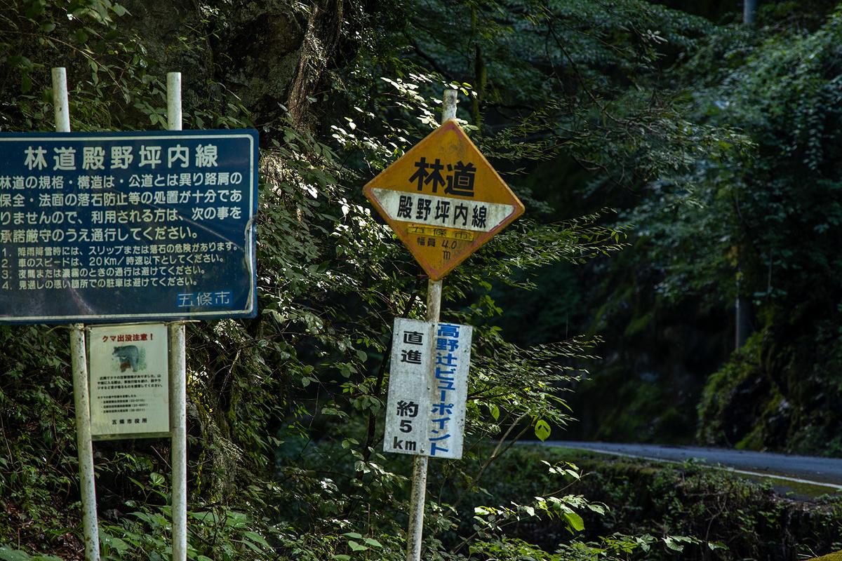 奈良県大塔