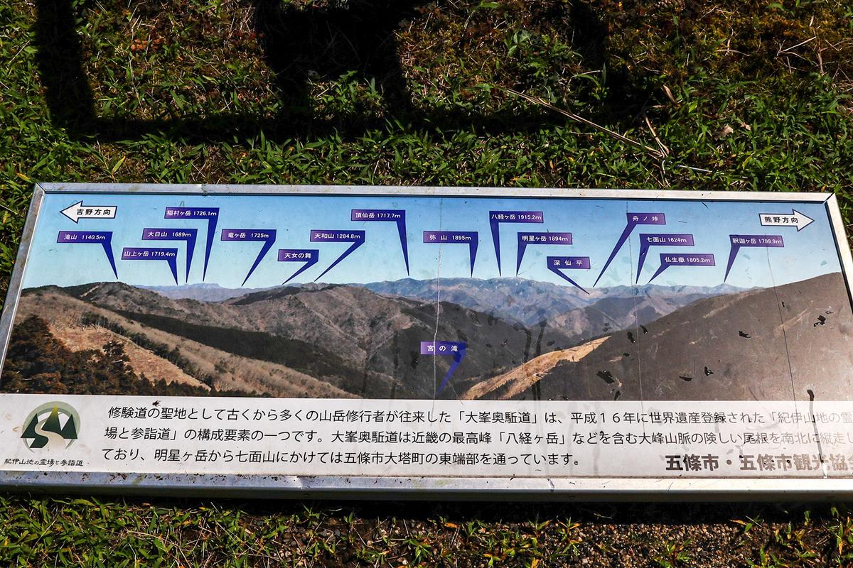 奈良県大塔高野辻ビューポイント