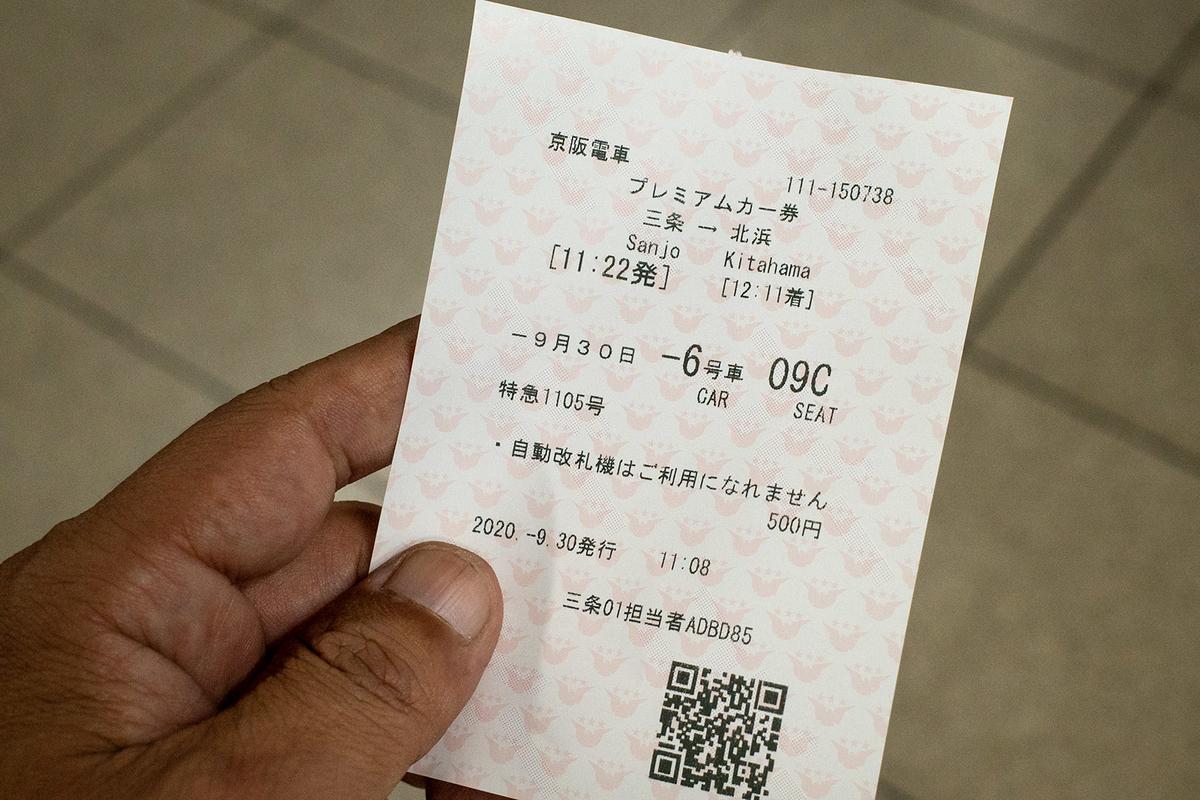 京阪特急の座席指定特別車両PREMIUM CAR