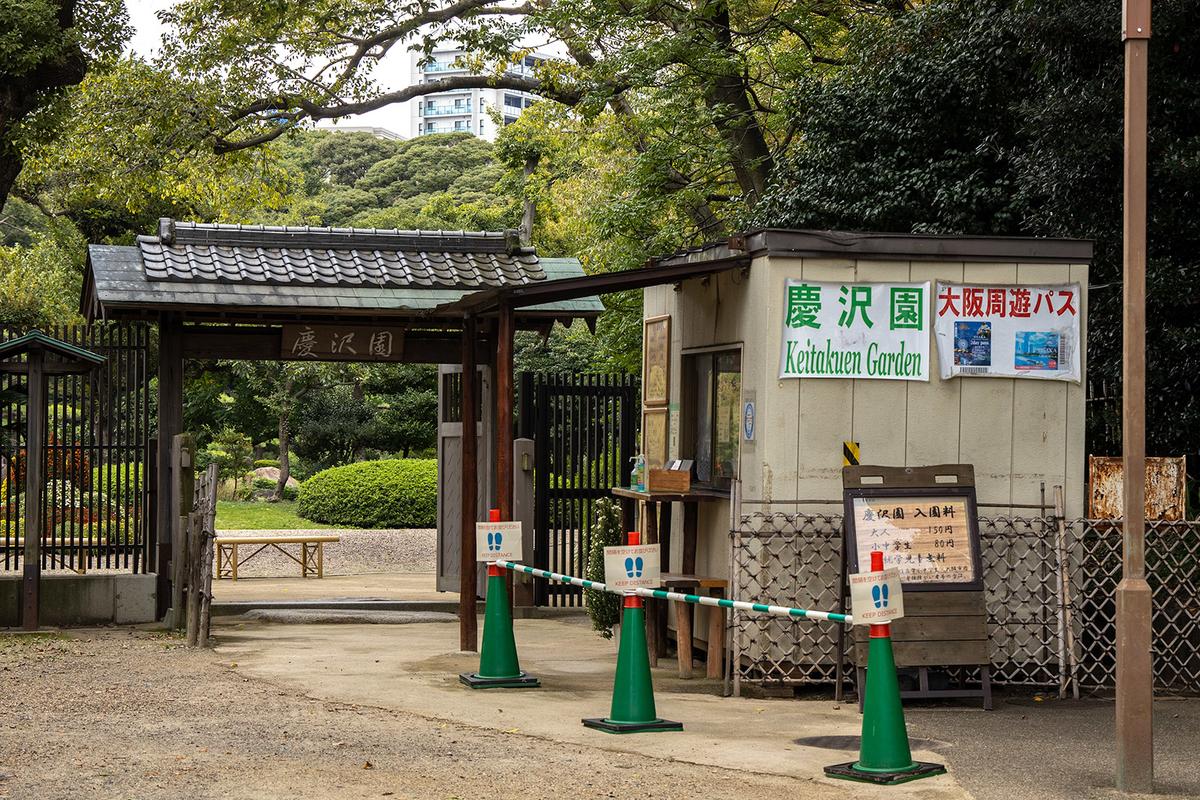 天王寺公園 慶沢園