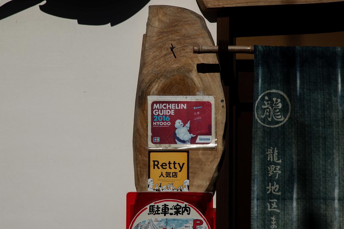 ミシュランガイドに掲載されたにゅう麺「霞亭」