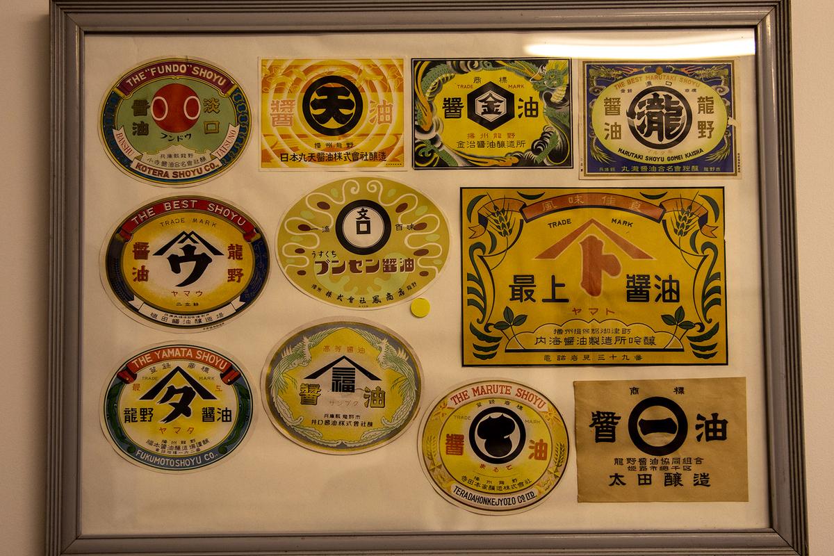 ヒガシマル 薄口龍野醤油資料館