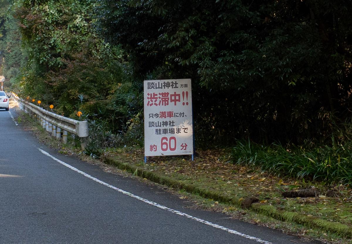 奈良県の紅葉スポット、ライトアップされた談山神社