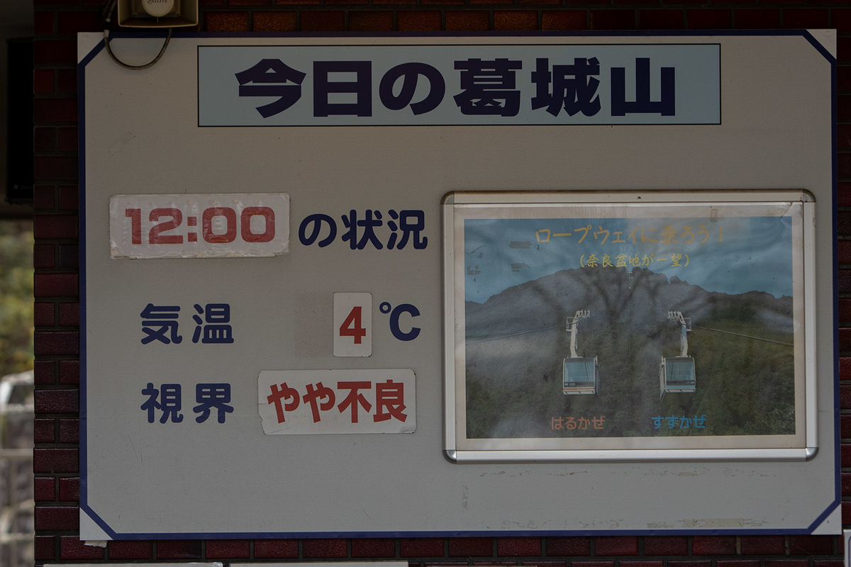 奈良県葛城山