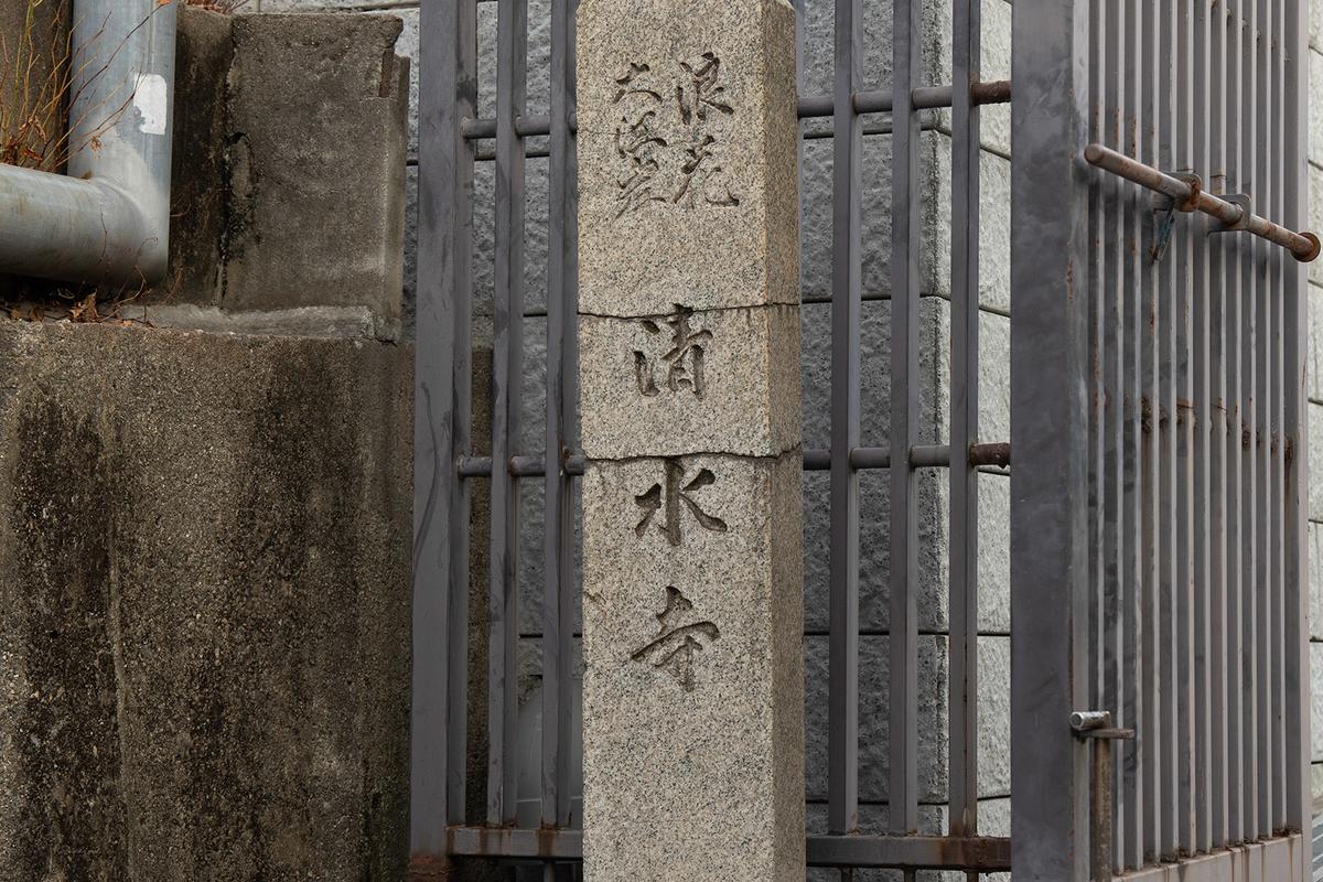 大阪の清水寺