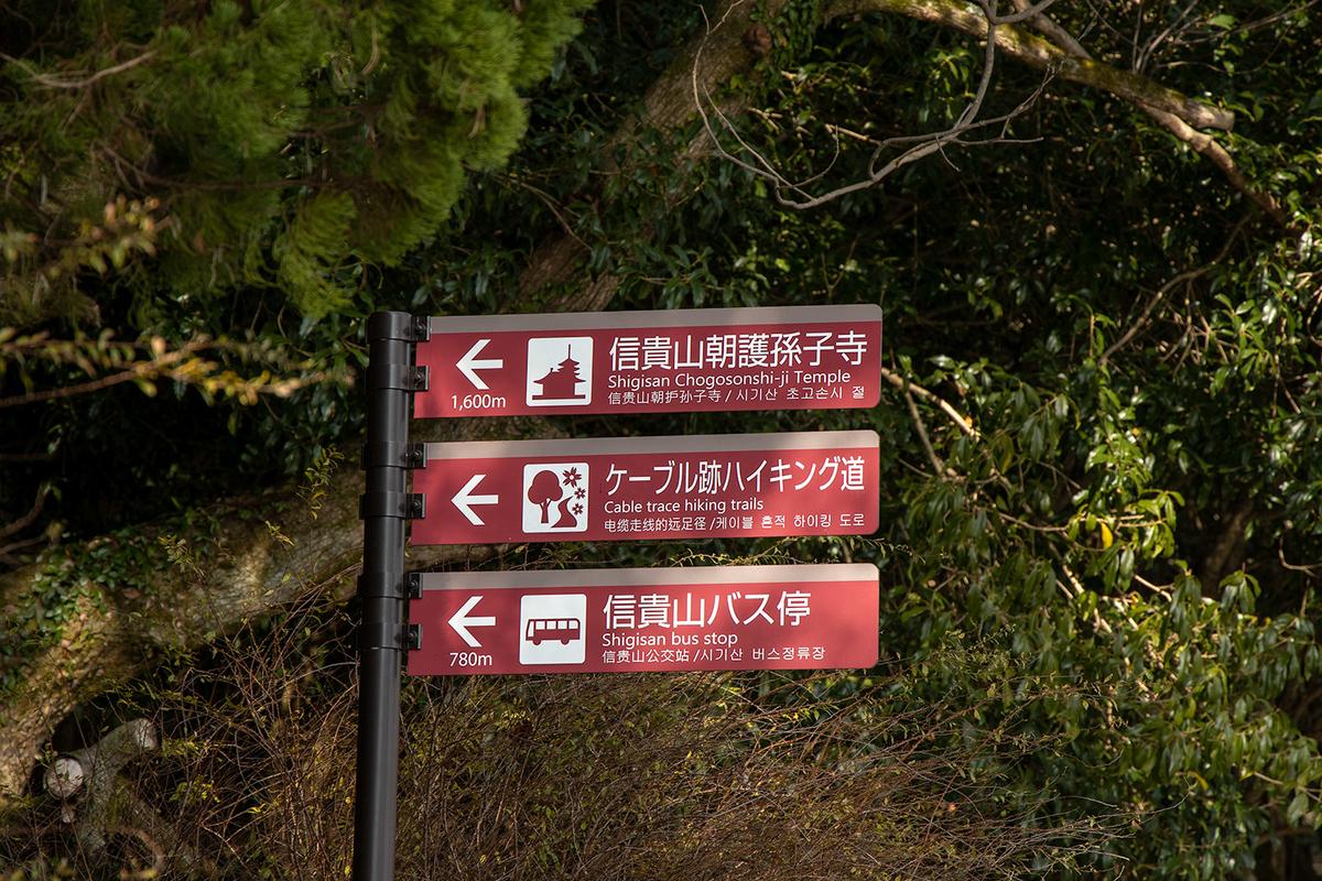 信貴山ケーブルカー跡登山道