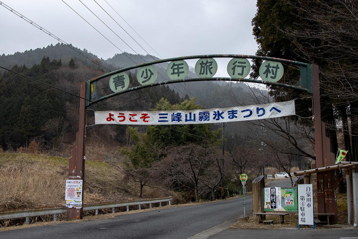 奈良県御杖村、室生赤目青山国定公園、三峰山(みうねやま)