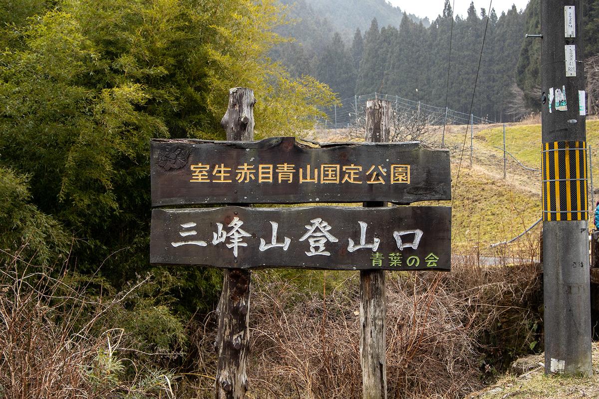 三峰山(みうねやま)