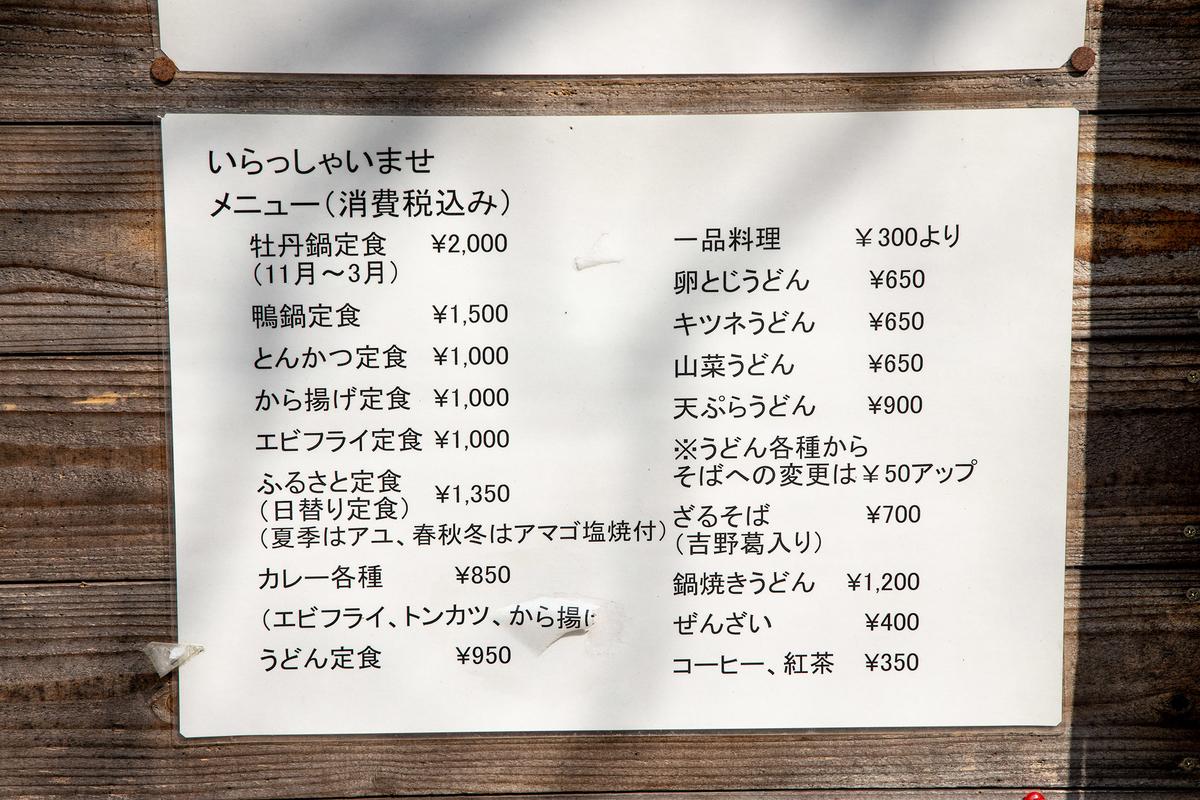 奈良県東吉野村 食堂「いちえ」
