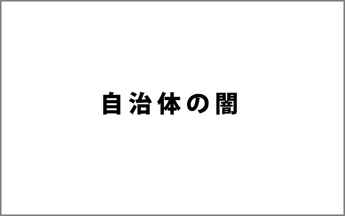 f:id:kumakumakoara:20210209200330j:plain