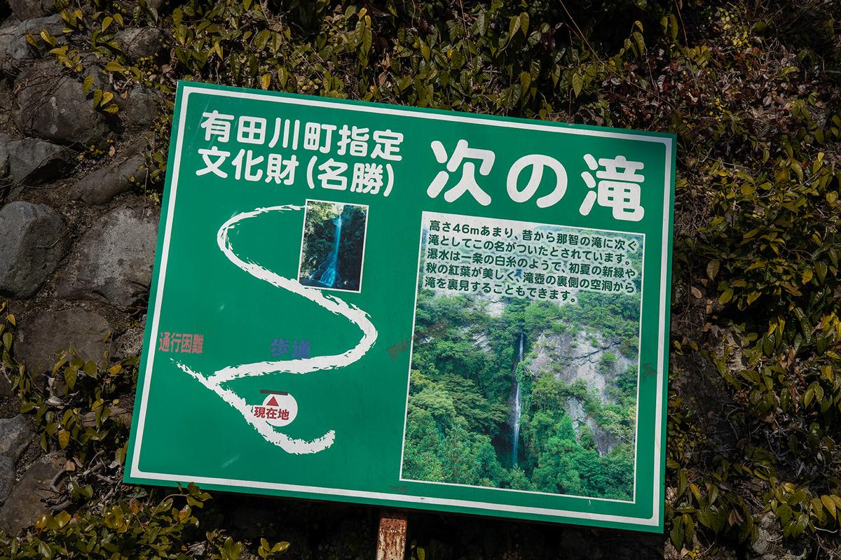 和歌山県次の滝