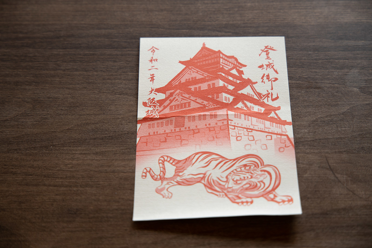 大阪城お札