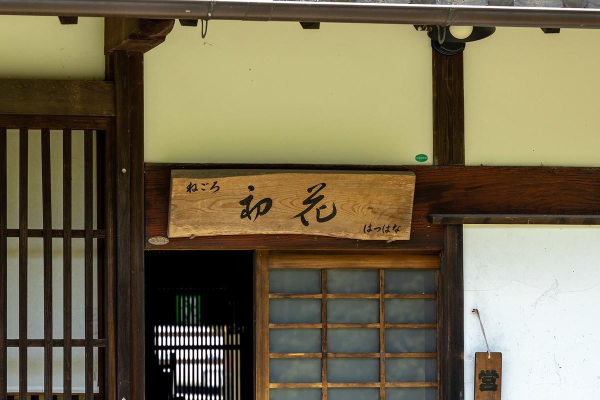 和歌山県根来古民家カフェレストラン「初花」