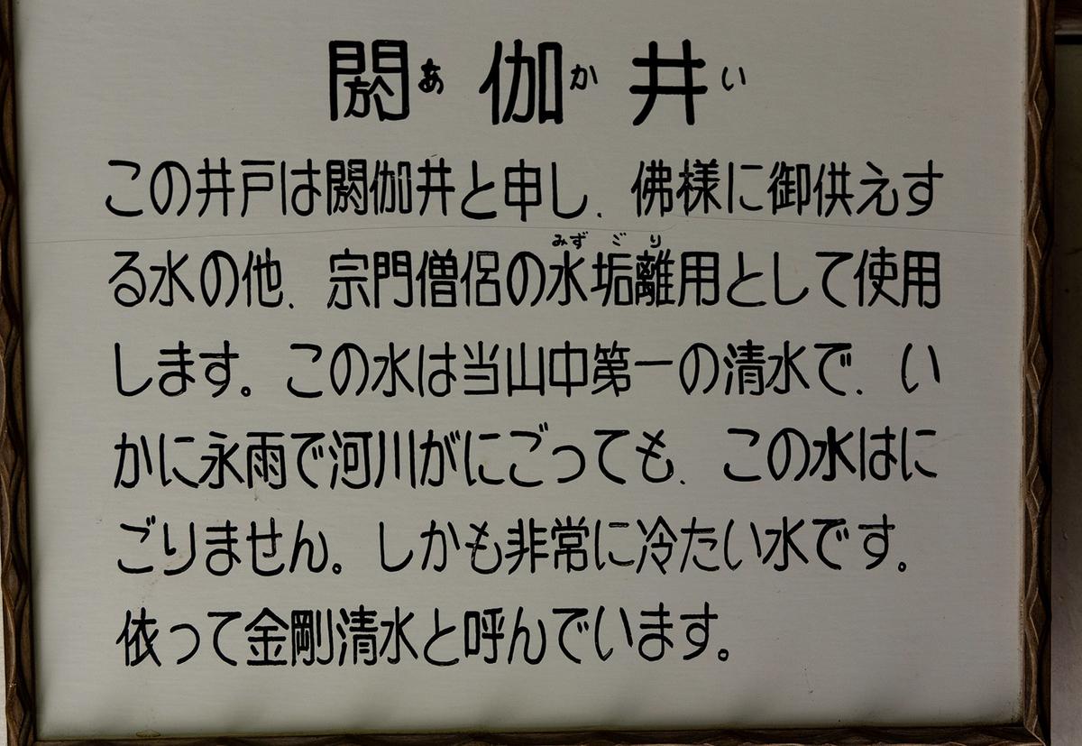 和歌山県根来寺