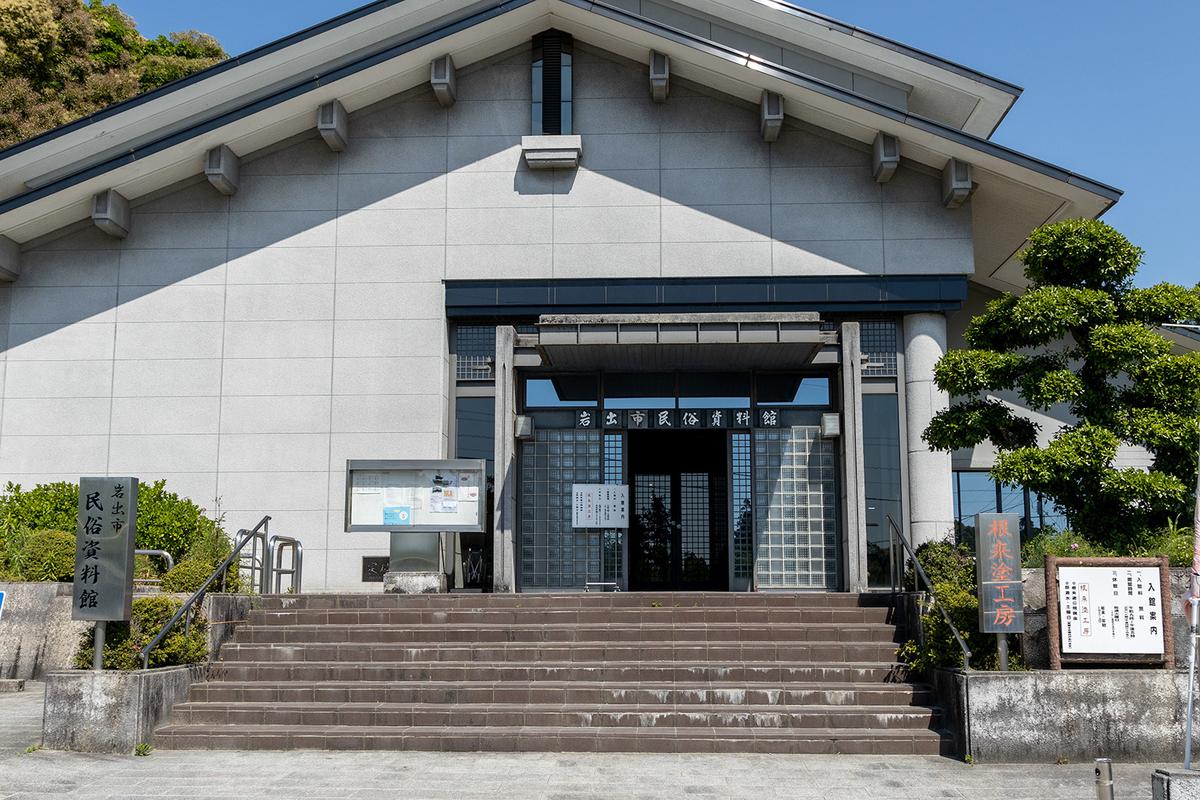 和歌山県岩出市民俗資料館