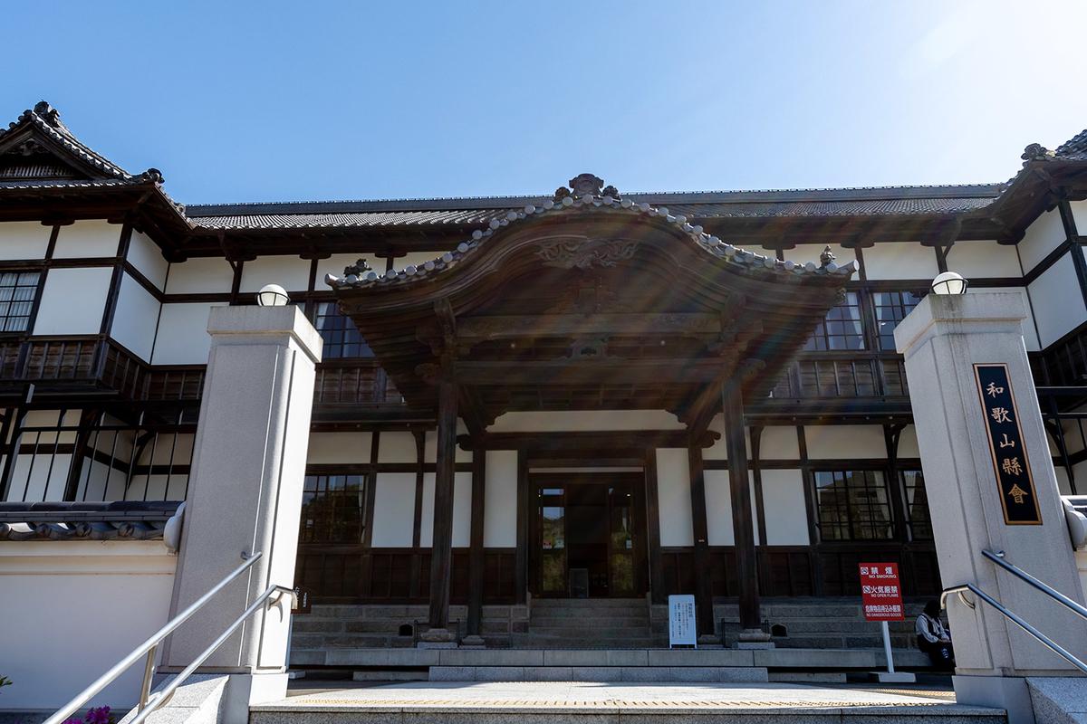 重要文化財旧和歌山県議会議事堂
