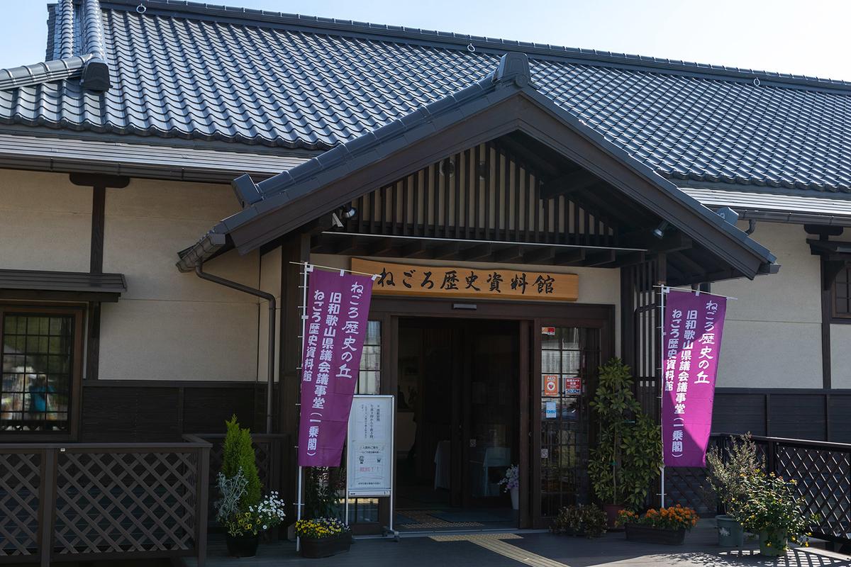 和歌山県道の駅「ねごろ歴史の丘」