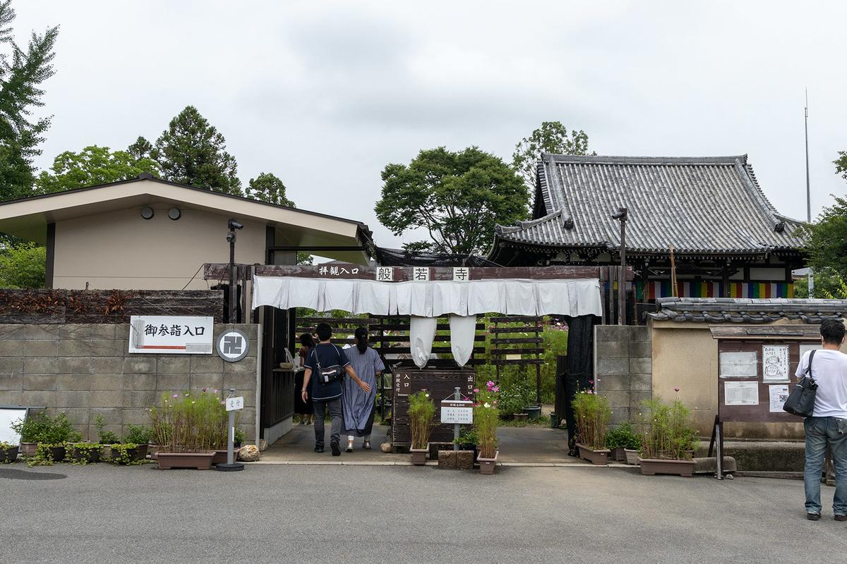 奈良県のフォトジェニックスポット、般若寺の紫陽花の花手水
