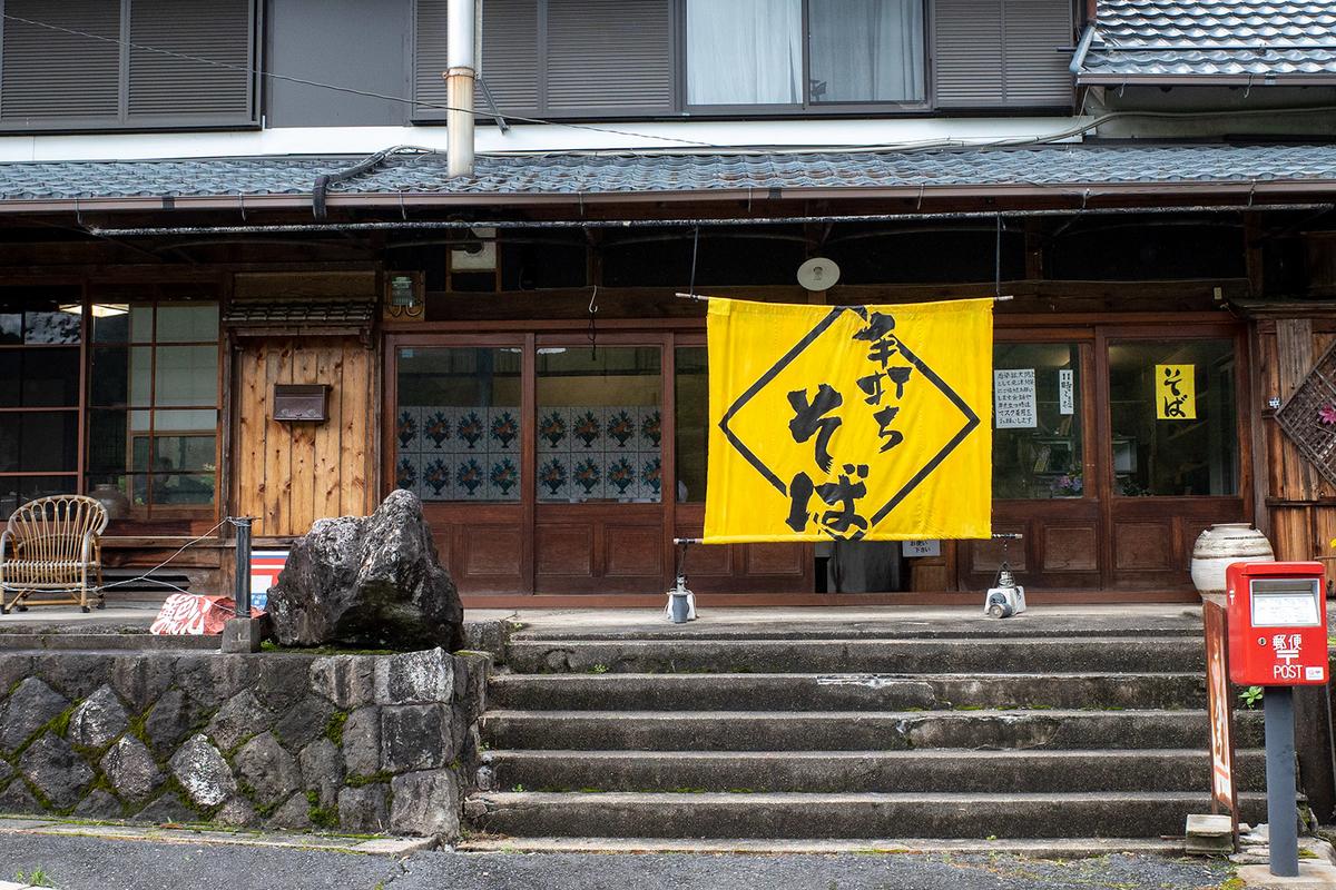 黄色いのれん(新宅本店)