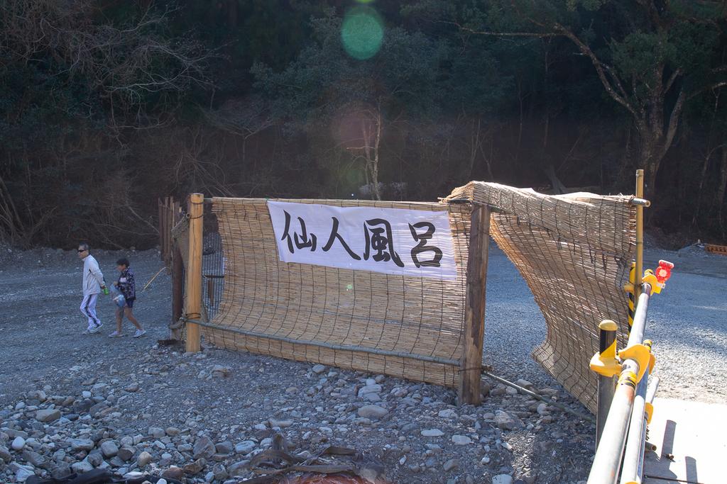 天然の大露天風呂、奈良の秘境温泉、川湯温泉の仙人風呂