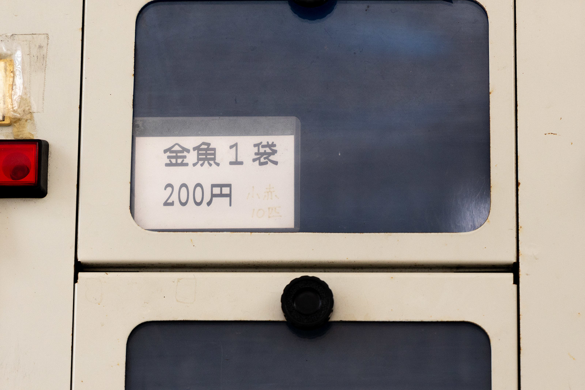 金魚の自動販売機