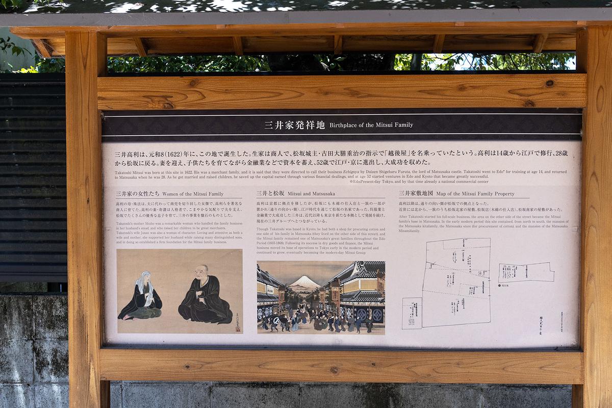 日本三大商人の街、三井財閥と豪商の街、松坂。