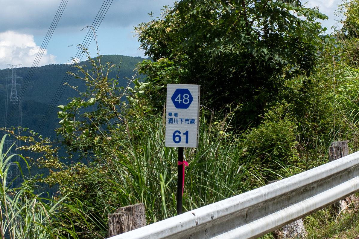 奈良険道48号線、洞川下市線