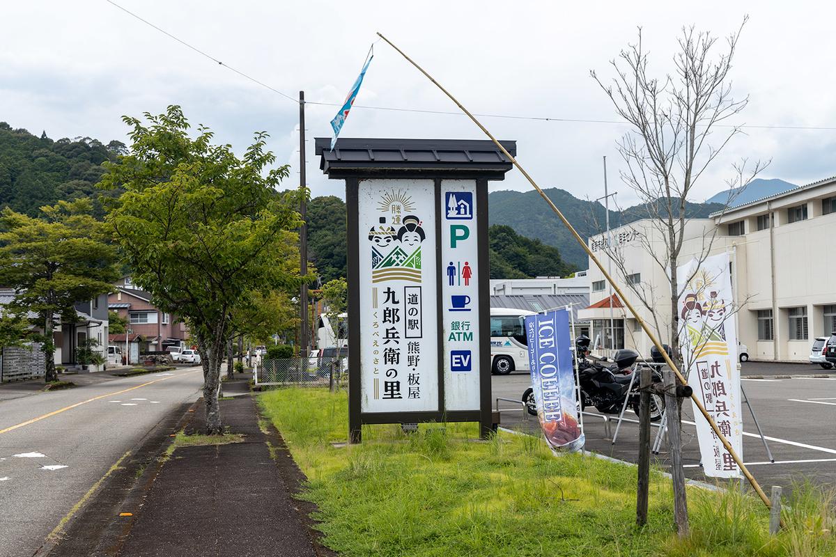 道の駅「九郎兵衛の里」
