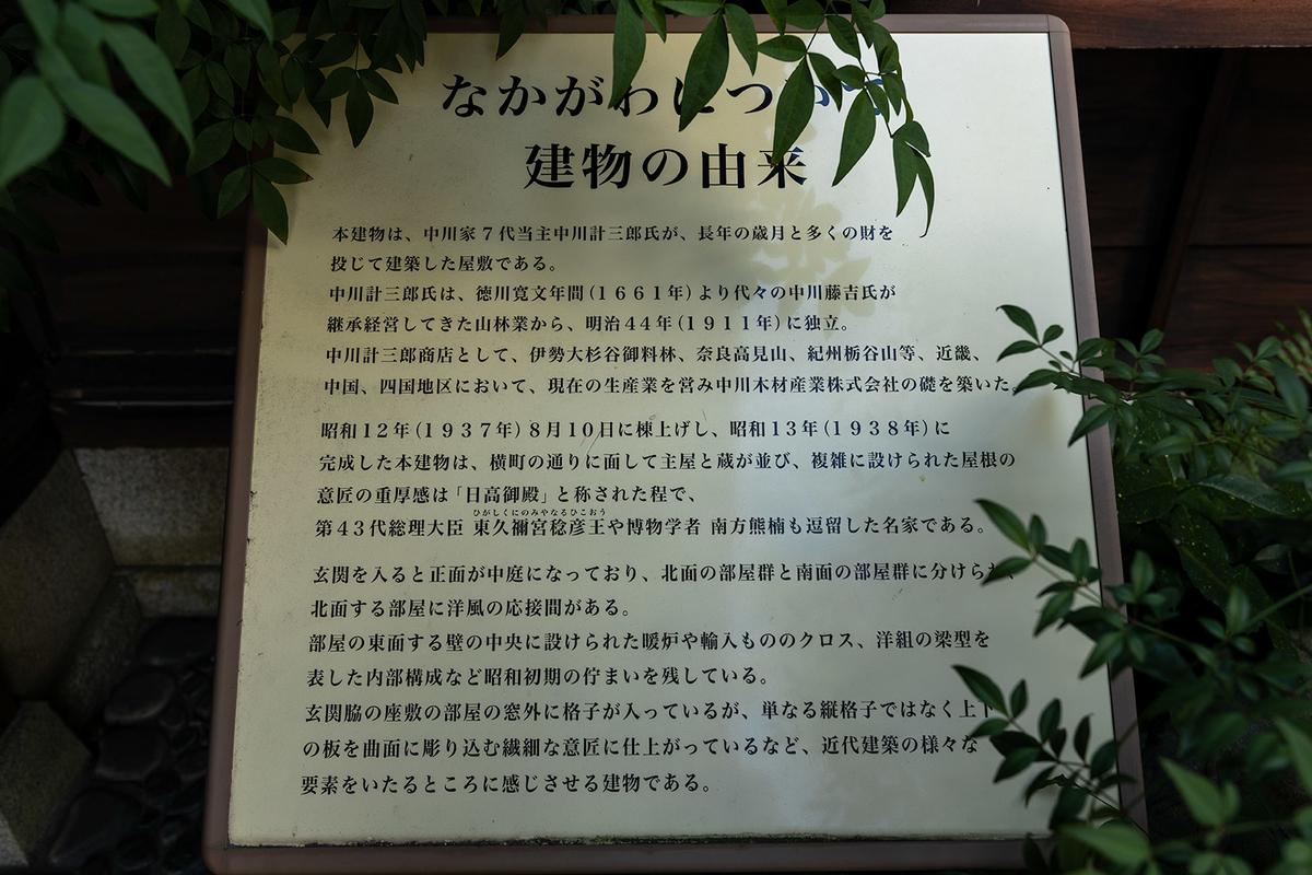 和歌山県御坊市旧中川家住宅