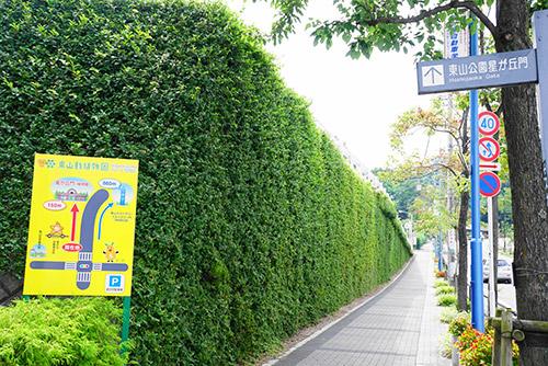 東山植物園へおでかけの際の道案内