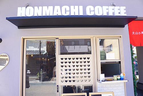 犬山城下町のほんまちコーヒー