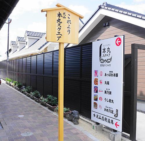 犬山城下町に8月末オープンした本丸スクエア