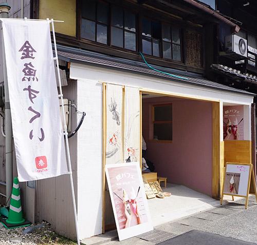 犬山城下町の金魚すくい店